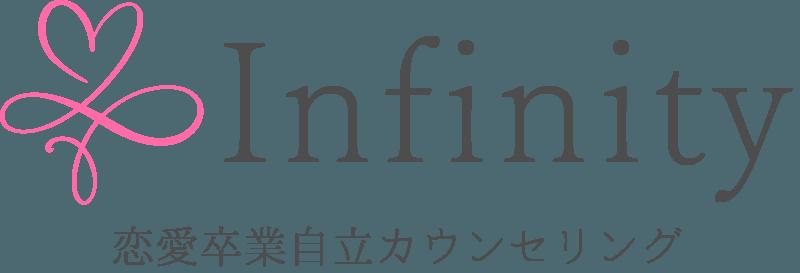 恋愛卒業自立カウンセリング Infinity