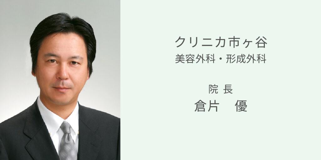 クリニカ市ヶ谷倉片優院長の画像