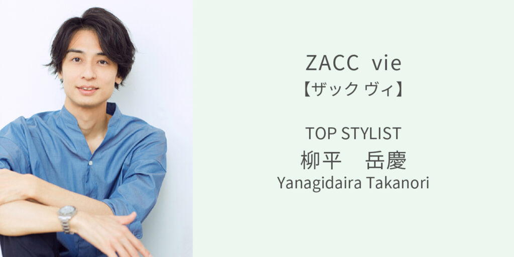 ザック ヴィ トップスタイリスト柳平岳慶さんの画像