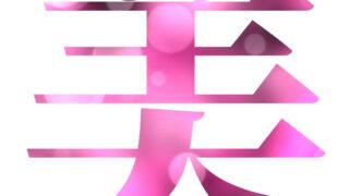 美の漢字の意味